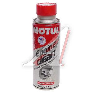Промывка масляной системы двигателя мотоцикла Clean Moto 200мл MOTUL 102177/104976, 102177