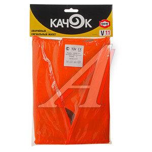 Жилет сигнальный (размер XL) светоотражающий оранжевый ГОСТ КАЧОК КАЧОК V11, V11O