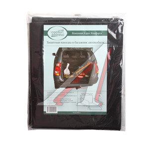 Защита спинки сиденья заднего и багажника от загрязнения черная COMFORT ADDRESS DAF-022