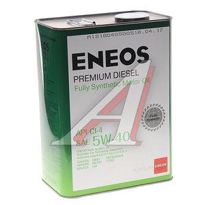 Масло дизельное Premium DIESEL CI-4 5W40 синт.4л ENEOS 8809478943077, ENEOS SAE5W40