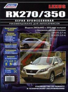 Книга LEXUS RX270,350 (09-) бензин АВТОДАТА ЗА РУЛЕМ (63497), 63497