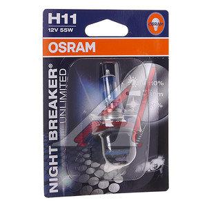 Лампа 12V H11 55W +110% PGJ19-2 блистер (1шт.) Night Breaker Unlimited OSRAM 64211NBU-01B, O-64211NBUбл, АКГ12-55