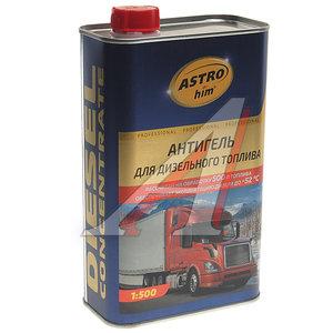 Антигель дизельного топлива 1л на 500-1000л АСТРОХИМ ASTROhim ACT-123, ACT-123
