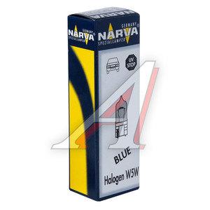 Лампа 12V W5W T10W W2.1x9.5d бесцокольная Range Power Blue Halogen NARVA 70717, N-70717RPB-OLD, А12-5-2