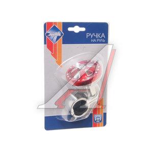 Ручка на руль хром/красная NOVA BRIGHT 33747, NB-33747