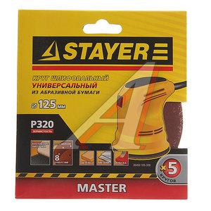 Бумага наждачная на липучке D125 Р320 8 отверстий 5шт. STAYER 35452-125-320