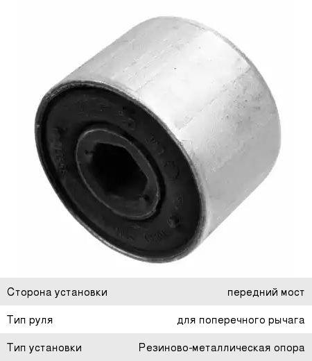 Сайлентблок AUDI A2 (00-05) рычага переднего задний LEMFOERDER 2713401, 39091, 8Z0407183