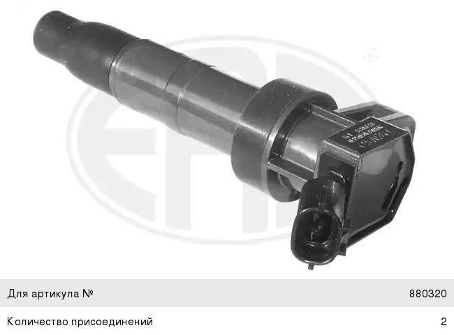 Катушка зажигания HYUNDAI Sonata NF (08-),ix35 KIA Cerato (08-) ERA 880320, GN10568-12B1, 27300-3F100
