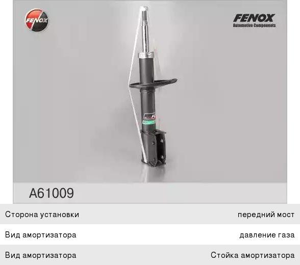 Амортизатор RENAULT Sandero передний левый/правый газовый FENOX A61009, 338713, 6001550701