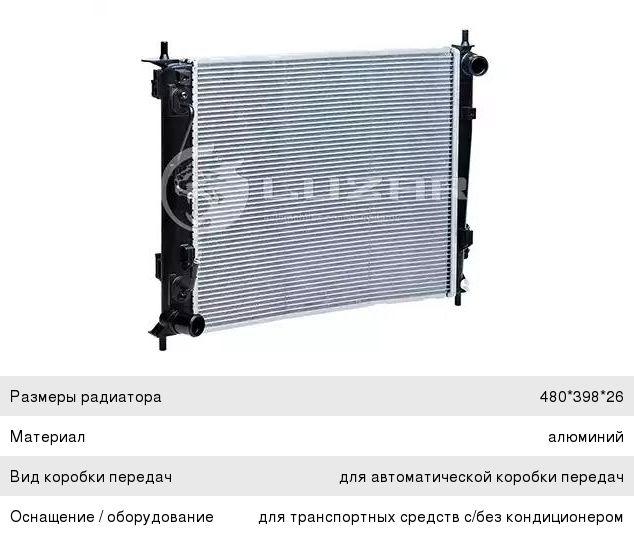 Радиатор KIA Soul (09-) охлаждения двигателя LUZAR LRC081K2, 66730, 25310-2K250