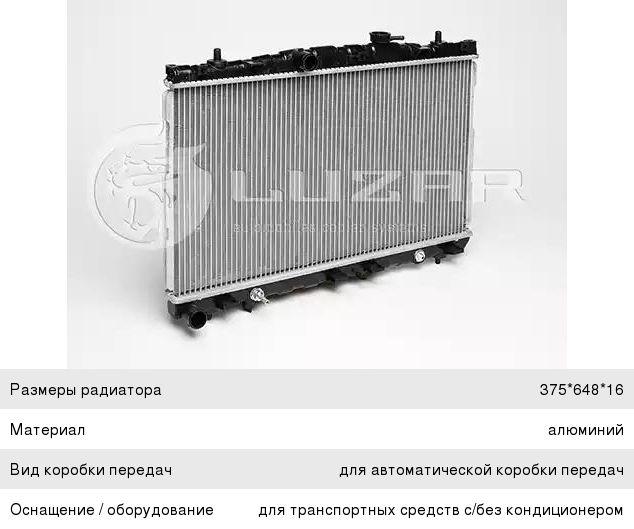 Радиатор HYUNDAI Elantra (00-06) (1.6/1.8/2.0) охлаждения двигателя LUZAR LRCHUEL00210, 67489, 25310-2D210/25310-2D216