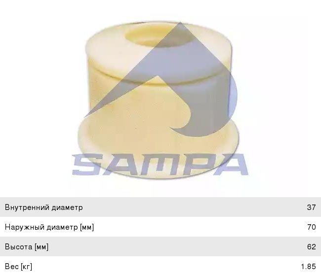Втулка стабилизатора MERCEDES переднего SAMPA 010.031, 3873230285