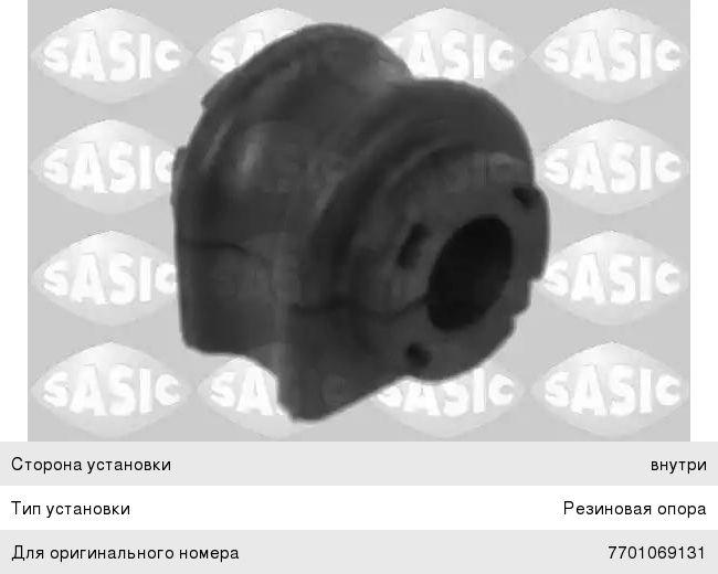 Втулка стабилизатора RENAULT Kangoo (97-) переднего SASIC 2304022, 7701069131