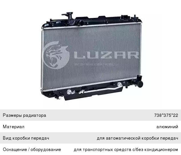 Радиатор TOYOTA Rav 4 (00-05) (2.0) охлаждения двигателя (АКПП) LUZAR LRC19128, 64644A, 16400-28460