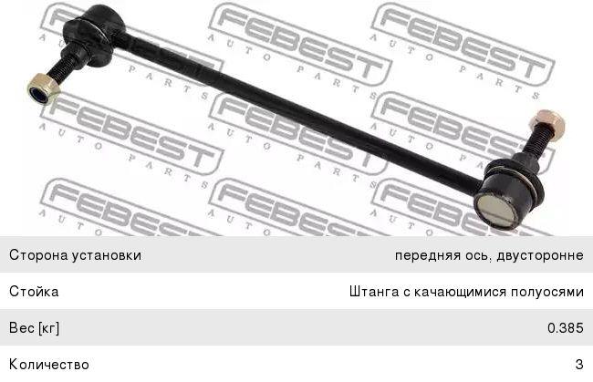 7cef8149a4b4 Стойка стабилизатора NISSAN Tiida переднего FEBEST 0223-K12F, 54618-9U00A