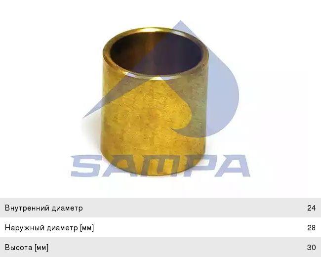 Втулка стабилизатора SCANIA переднего бронзовая (24x28x30мм) SAMPA 116.073, 213607
