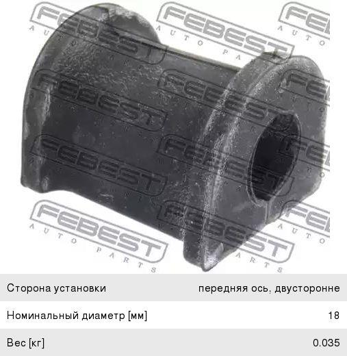Втулка стабилизатора MITSUBISHI Galant (96-04) переднего FEBEST MSB-EAF, 41149, MR244116