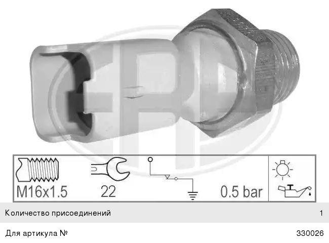 Датчик давления масла MAZDA 3 (06-) ERA 330026, 37506, Y401-18-501A