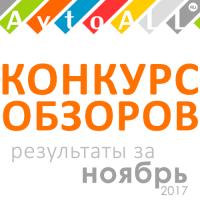 Награждение призеров конкурса обзоров по итогам ноября