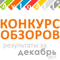 Награждение призеров конкурса обзоров по итогам декабря
