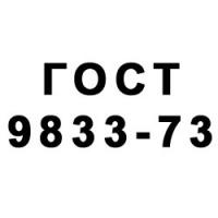 ГОСТ 9833-73