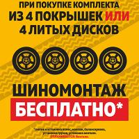 Акция «Бесплатный шиномонтаж»