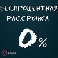 Беспроцентная рассрочка «PAYLATE – доверительная оплата»
