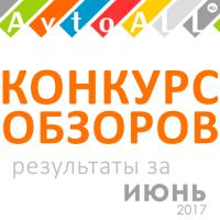 Награждение призеров конкурса обзоров по итогам июня