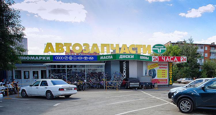автозапчасти сабурово сайт