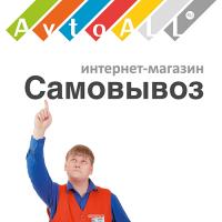 Пункт выдачи заказов интернет-магазина AvtoALL.ru переехал