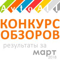 Награждение призеров конкурса обзоров по итогам марта